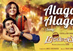 Alaga Alaga Song Lyrics – Operation Alamelamma Movie Kannada