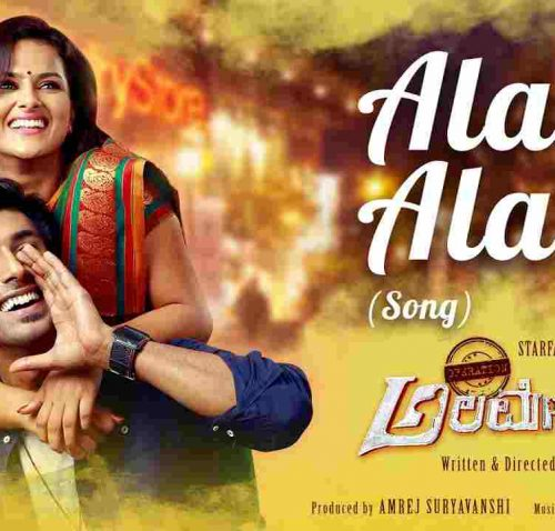 Alaga Alaga Song Lyrics – Operation Alamelamma Movie Kannada