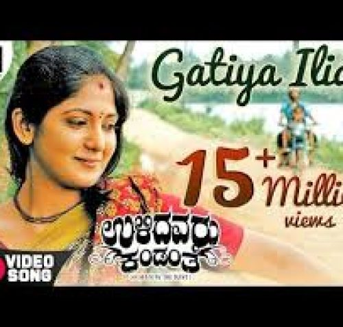 Gatiya Ilidu Song Lyrics – Ulidavaru Kandante Movie Kannada