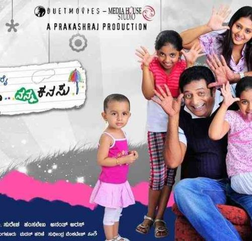 Putta Putta Song Lyrics – Naanu Nanna Kanasu Movie Kannada