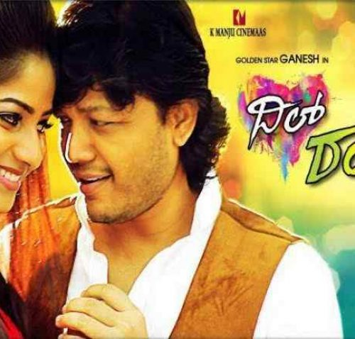 Nillu Nillu Song Lyrics – Dil Rangeela Movie Kannada