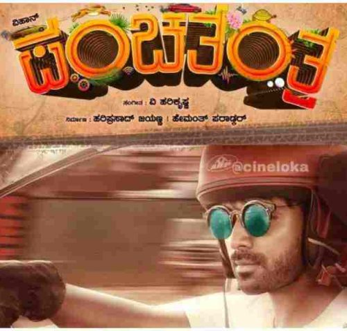 Panchatantra Songs Lyrics – Ee Vaysalli, Neene Helu Mankuthimma, Shrungarada Hongemara – Kannada & English