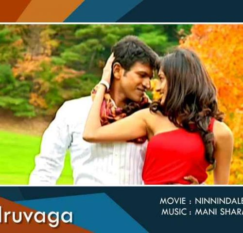 Neenu Iruvaaga Song Lyrics – Ninnindale Movie Kannada