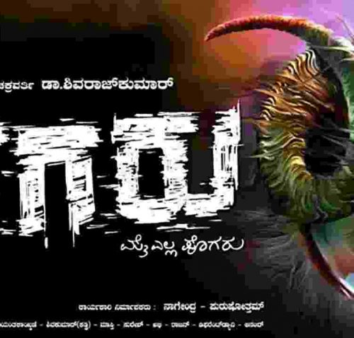 Tagaru Songs Lyrics – Tagaru Banthu Tagaru, Mental Ho Jawa, Hold on, Balma, Jeeva Sakhi, Yaare Kannada & English