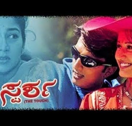 Chendakintha Chenda Song Lyrics – Sparsha Sudeep Movie Kannada