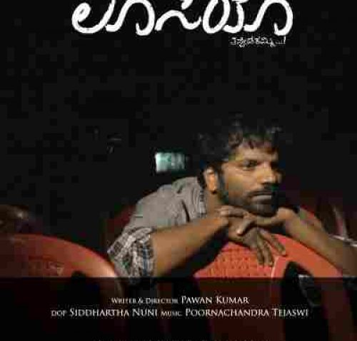 Lucia Songs Lyrics – Jamma Jamma, Helu Shiva, Yako Barlilla Kannada & English