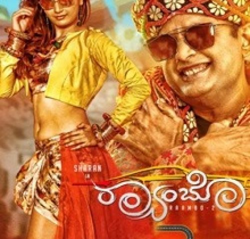 Chuttu Chuttu Song Lyrics -Raambo 2 Movie English