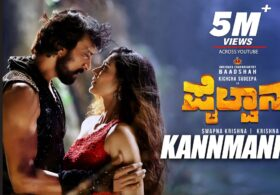Kannmaniye Song Lyrics – Pailwaan Movie