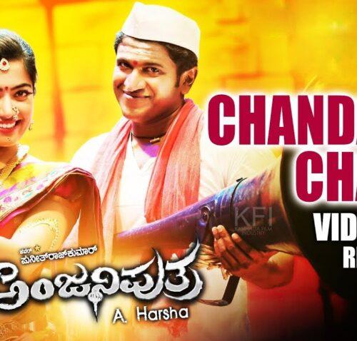 Chanda Chanda Song Lyrics – Anjani Putra Movie