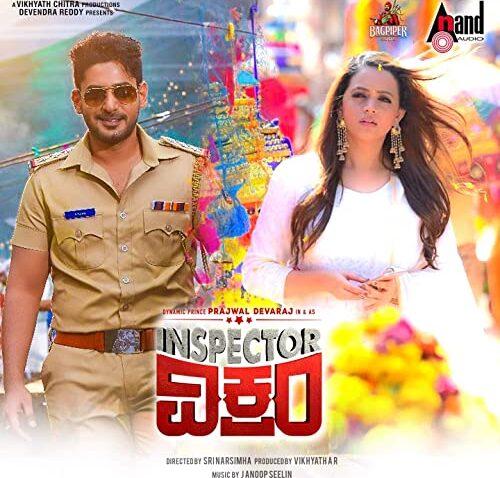 Nannavale Nannavale Lyrics – Inspector Vikram Movie
