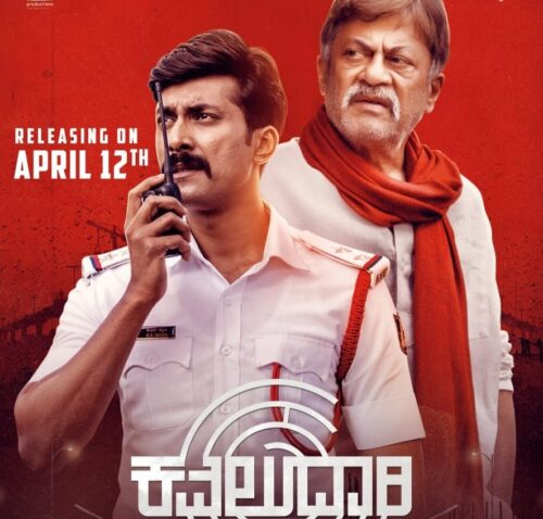 Nigooda Song Lyrics – Kavaludaari Movie