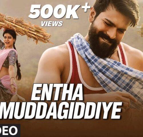 Entha Muddagiddiye Song Lyrics- Rangasthala Movie
