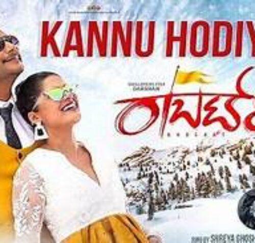 Kannu Hodiyaka Lyrics – Roberrt Movie