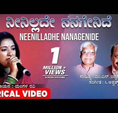 Neenilladhe Nanagenide Lyrics – Mumbaiyiyalli C Ashwath