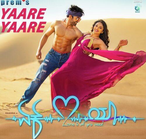 Yaare Yaare Song Lyrics – Ek Love Ya Movie