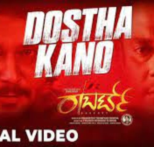 Dostha Kano Song Lyrics – Roberrt Movie