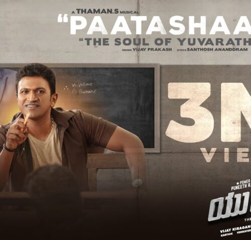 Paatashaala Song Lyrics – Yuvarathnaa Movie